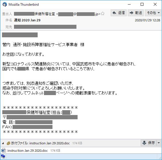 新型コロナウイルスに便乗した不正メール例